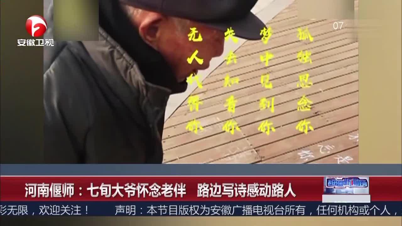 [视频]河南偃师:七旬大爷怀念老伴 路边写诗感动路人