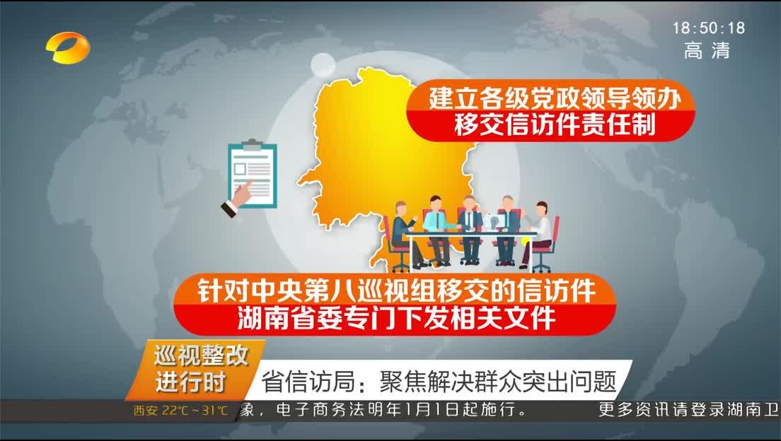 2018年09月4日湖南新闻联播
