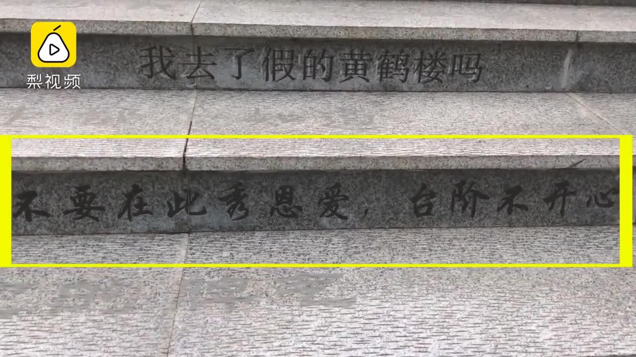 """[视频]黄鹤楼""""不正经""""台阶 堪称心灵""""毒鸡汤"""""""