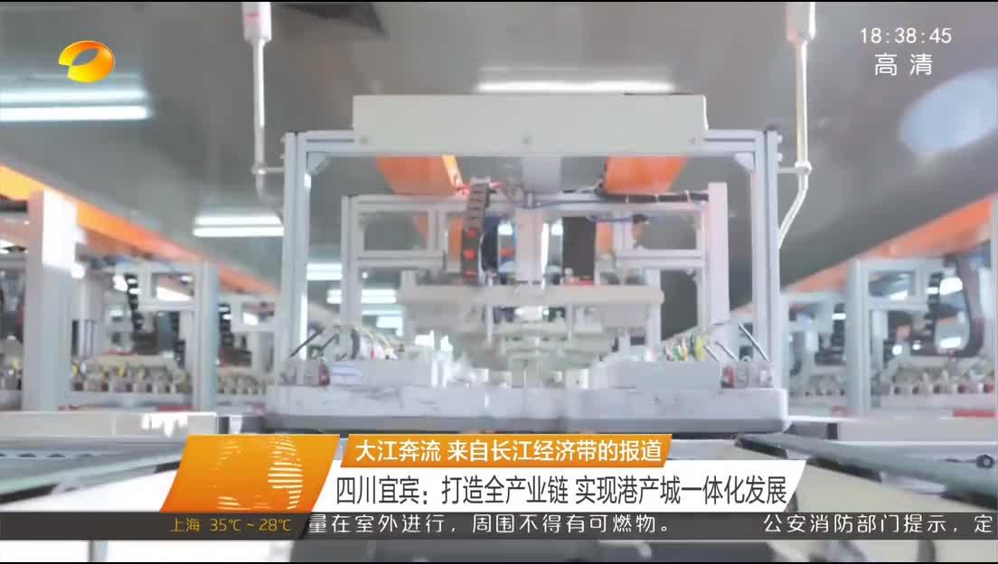 2018年07月29日湖南新闻联播