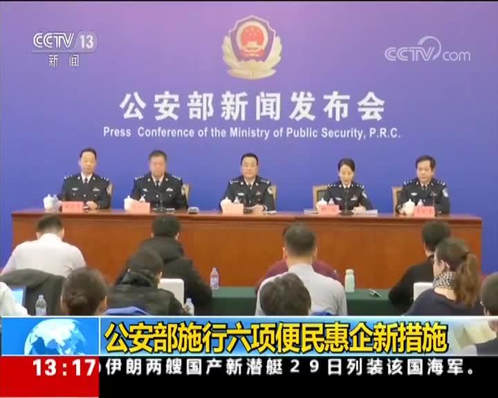 [视频]公安部施行六项便民惠企新措施