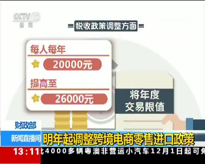 [视频]财政部:明年起调整跨境电商零售进口政策