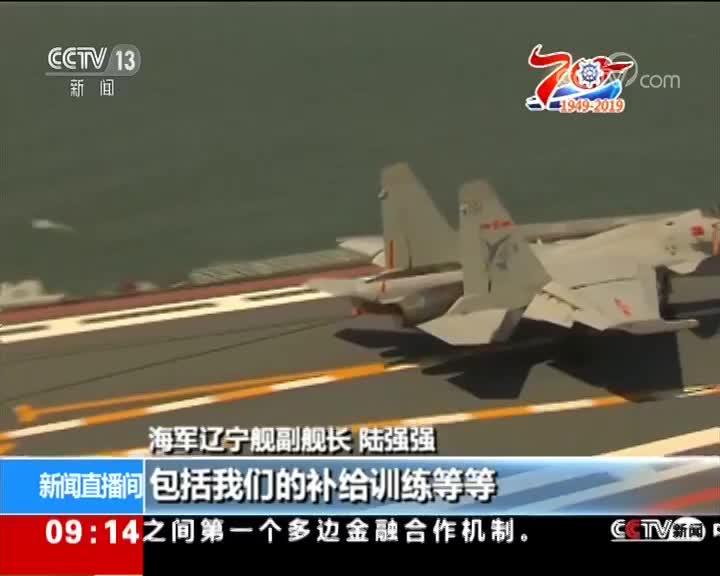 [视频]庆祝人民海军成立70周年:辽宁舰升级改造 崭新亮相