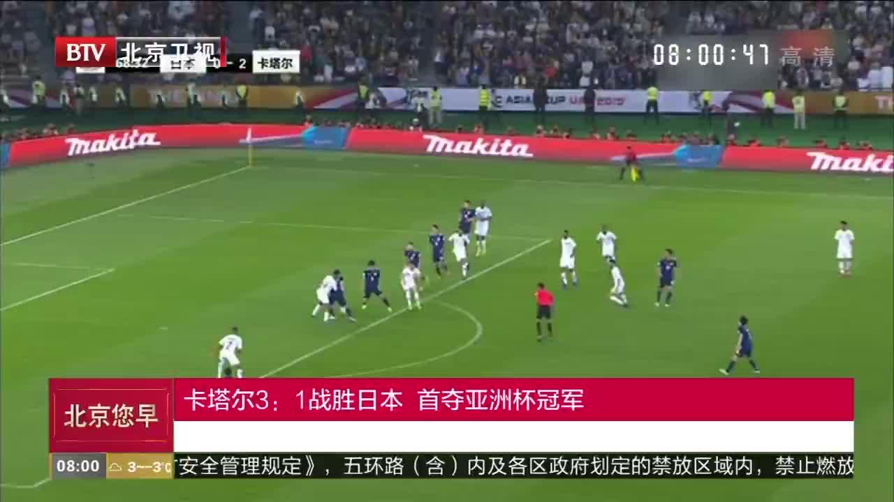 [视频]卡塔尔3:1战胜日本 首夺亚洲杯冠军