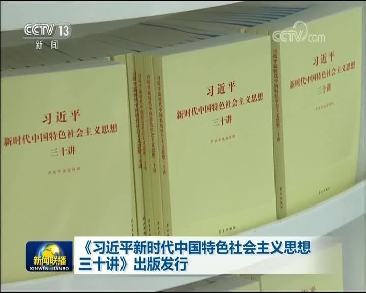 [视频]《习近平新时代中国特色社会主义思想三十讲》出版发行