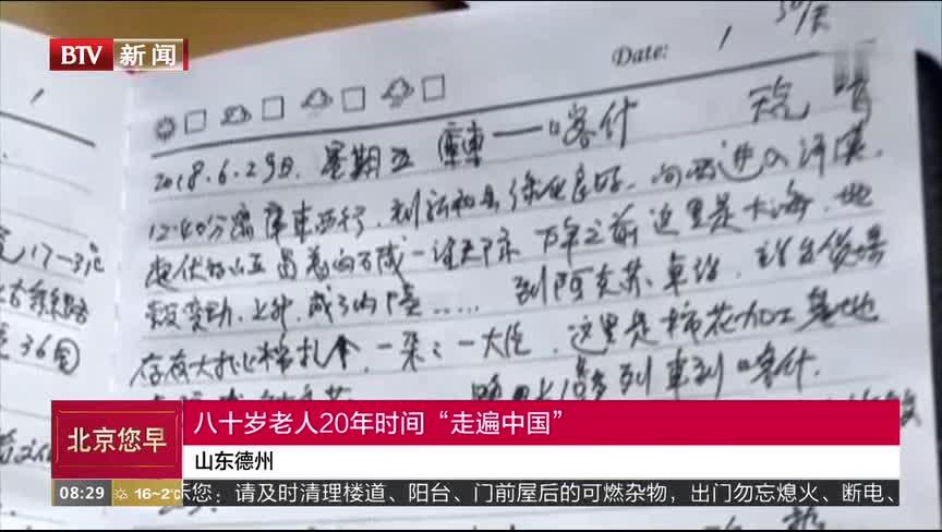 """[视频]八十岁老人20年时间""""走遍中国"""""""