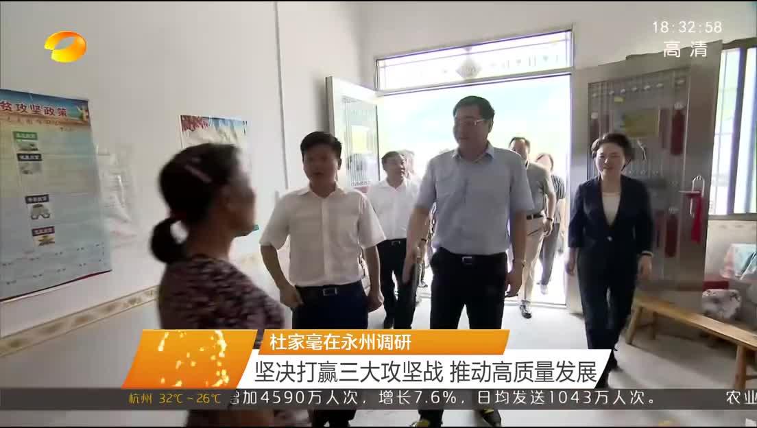 2018年06月29日湖南新闻联播