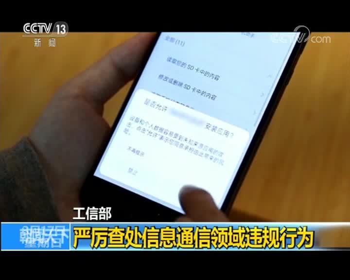 [视频]工信部:严厉查处信息通信领域违规行为
