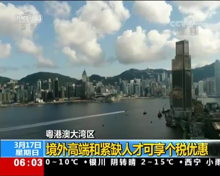[视频]粤港澳大湾区 境外高端和紧缺人才可享个税优惠