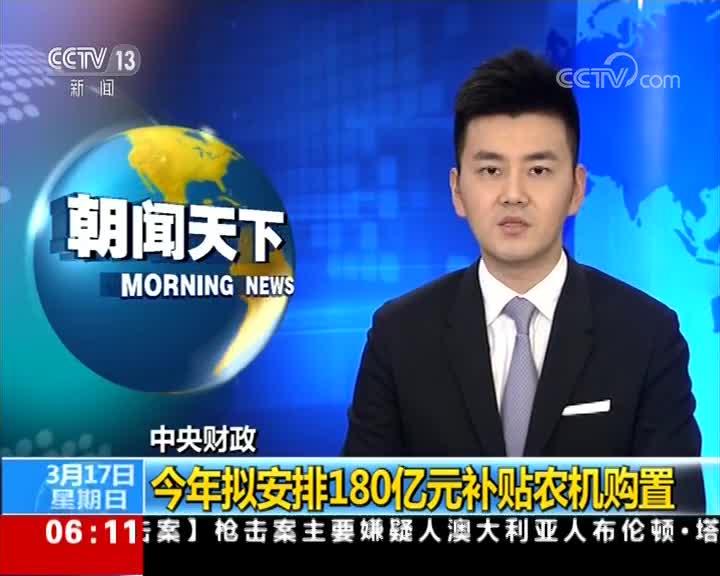 [视频]中央财政:今年拟安排180亿元补贴农机购置