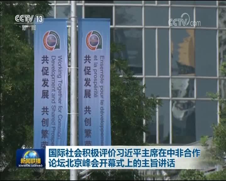 [视频]国际社会积极评价习近平主席在中非合作论坛北京峰会开幕式上的主旨讲话