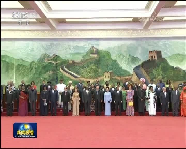 [视频]习近平和彭丽媛欢迎出席中非合作论坛北京峰会的外方领导人夫妇
