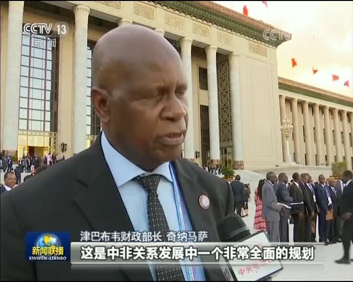[视频]共筑更加紧密的中非命运共同体——习近平主席在2018年中非合作论坛北京峰会开幕式上主旨讲话引起强烈反响
