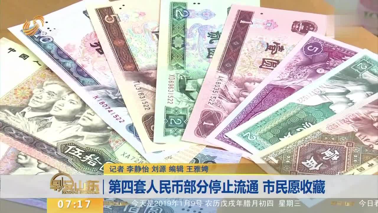 [视频]第四套人民币部分停止流通 市民愿收藏