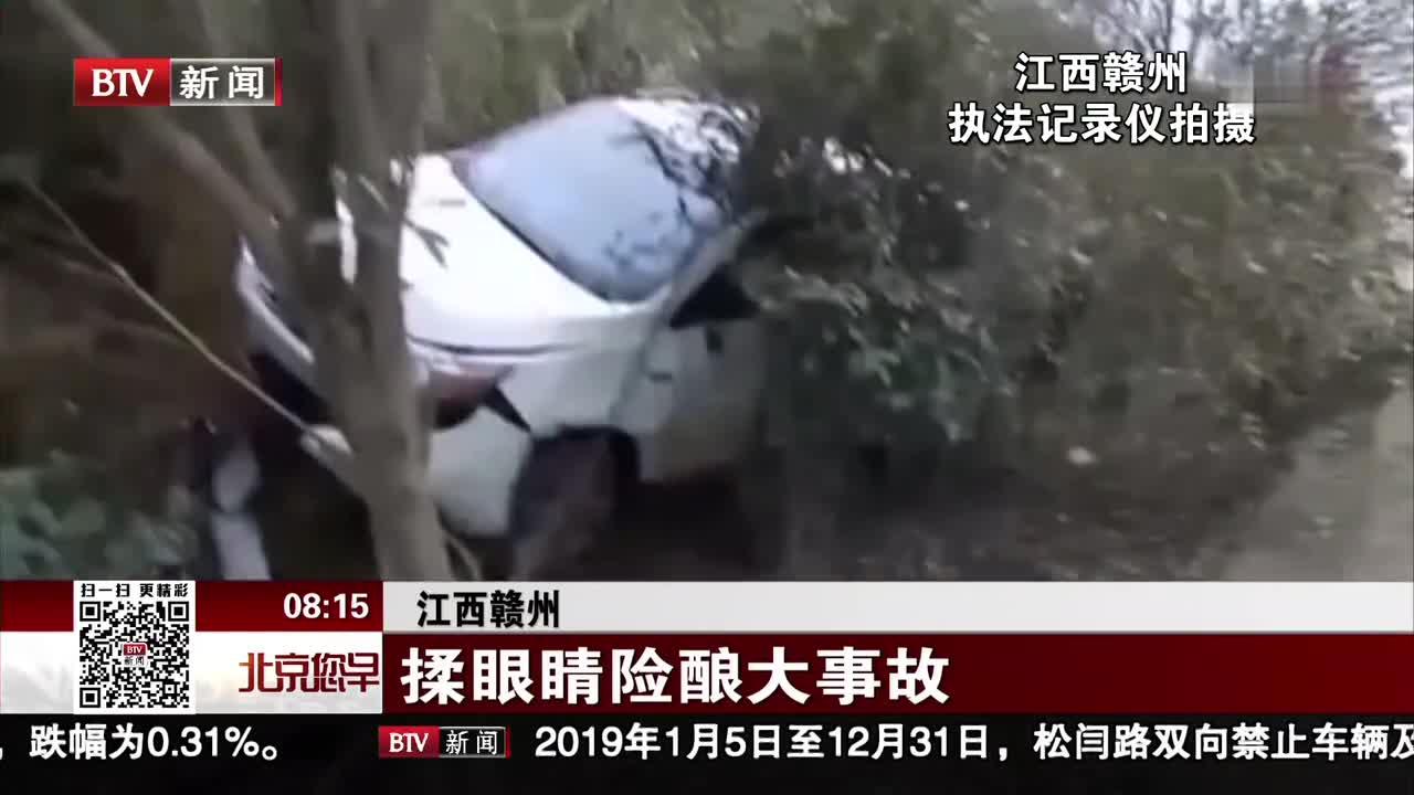 [视频]江西赣州 揉眼睛险酿大事故