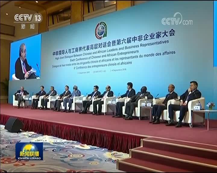 [视频]中非领导人与工商界代表高层对话会暨第六届中非企业家大会举行多场专题研讨会