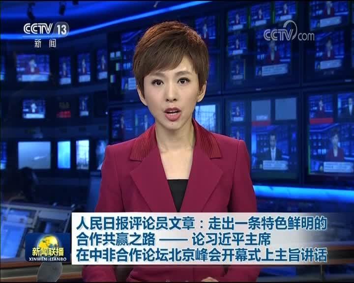 [视频]人民日报评论员文章:走出一条特色鲜明的合作共赢之路——论习近平主席在中非合作论坛北京峰会开幕式上主旨讲话