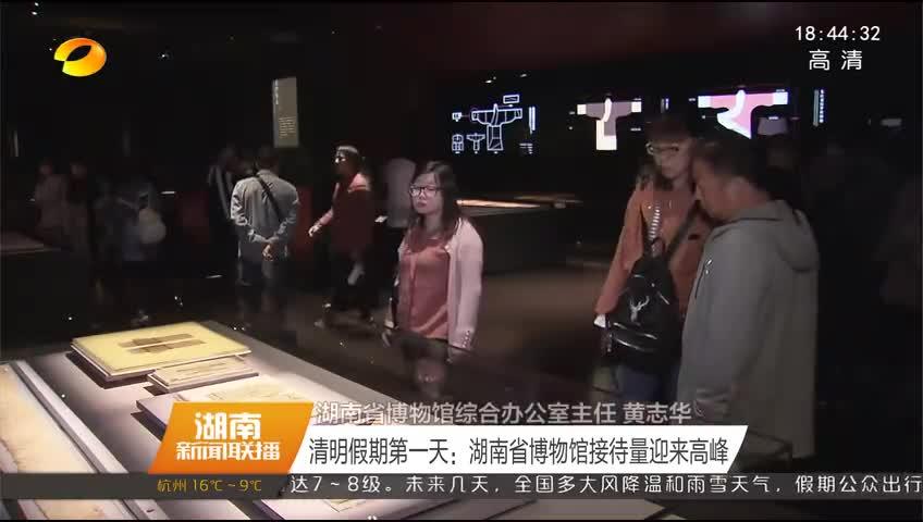 2018年04月05日湖南新闻联播