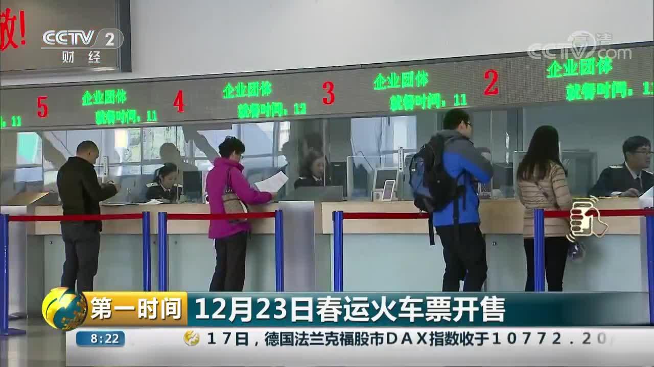 [视频]12月23日春运火车票开售