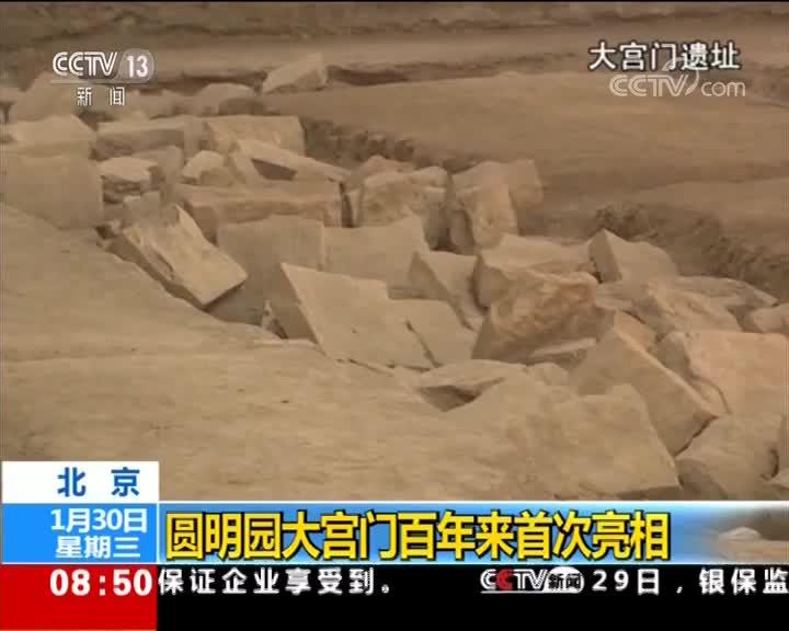 [视频]北京 圆明园大宫门百年来首次亮相