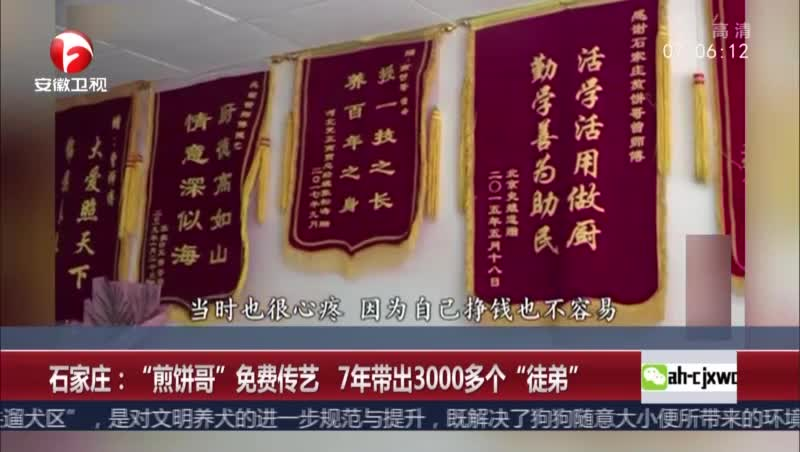 """[视频]石家庄:""""煎饼哥""""免费传艺 7年带出3000多个""""徒弟"""""""