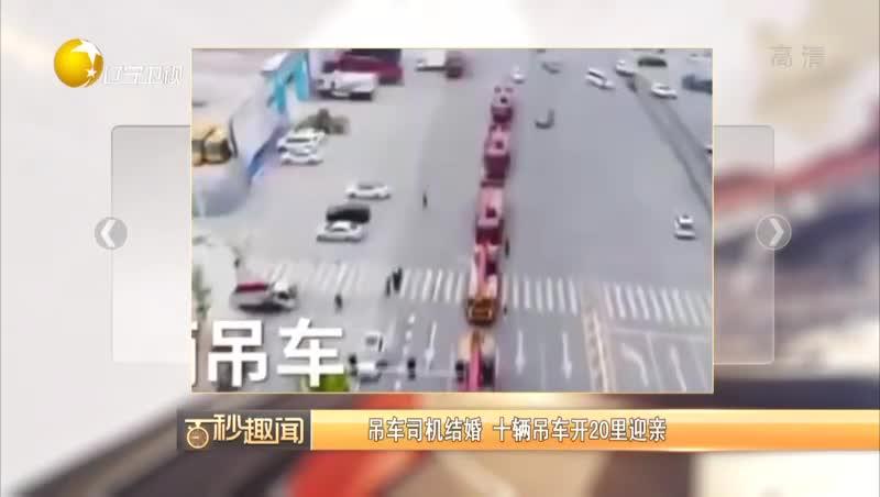 [视频]吊车司机结婚 十辆吊车开20里迎亲