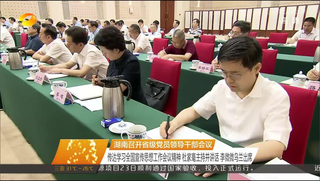 2018年08月24日湖南新闻联播
