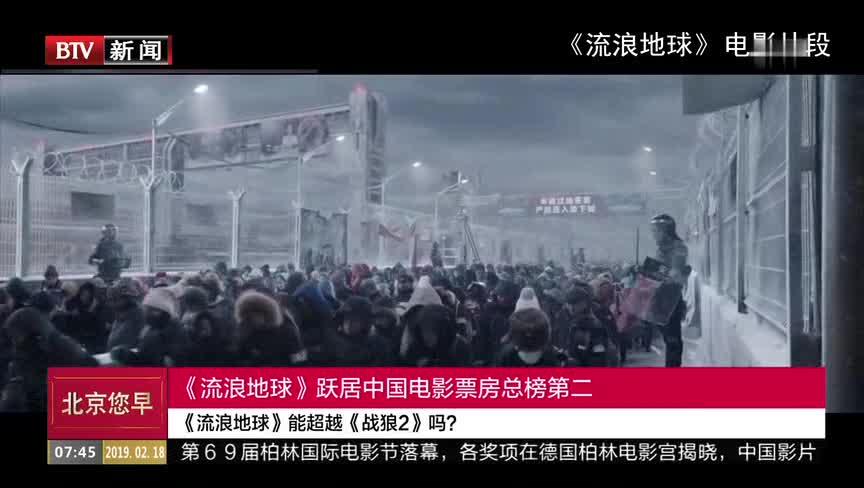 [视频]《流浪地球》跃居中国电影票房总榜第二