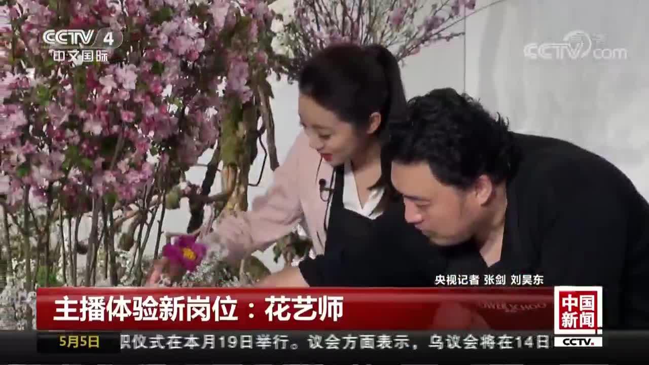 [视频]主播体验新岗位:花艺师
