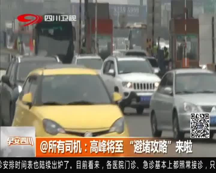 """[视频]@所有司机:高峰将至 """"避堵攻略""""来啦"""