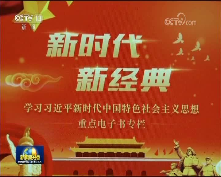 [视频]学习习近平新时代中国特色社会主义思想重点电子书专栏今天上线