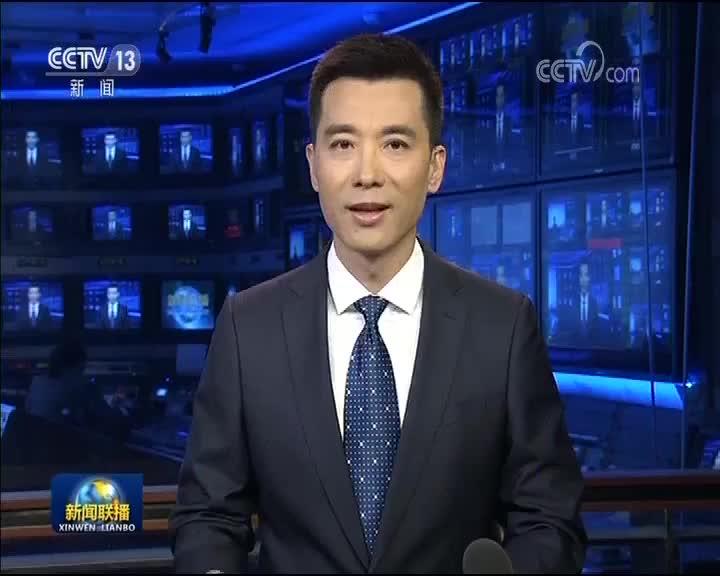 [视频]中办 国办印发《中央企业领导人员管理规定》