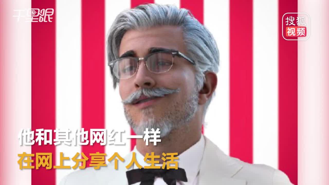 [视频]肯德基上校新形象公布:老爷爷变性感型男
