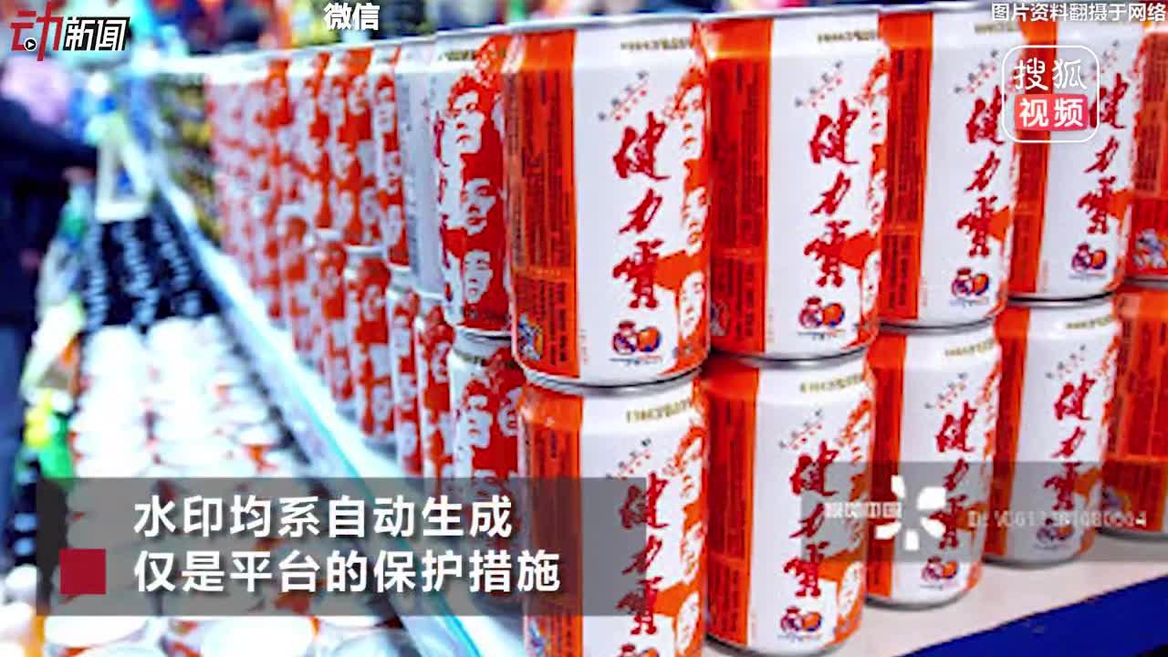 """[视频]视觉中国创始人回应""""乱占版权"""":水印仅为保护措施"""