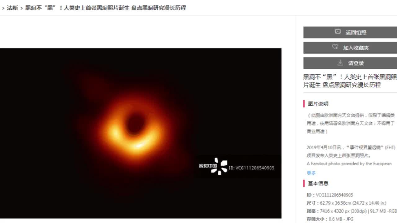 [视频]因黑洞照片版权问题 视觉中国遭多方机构围怼