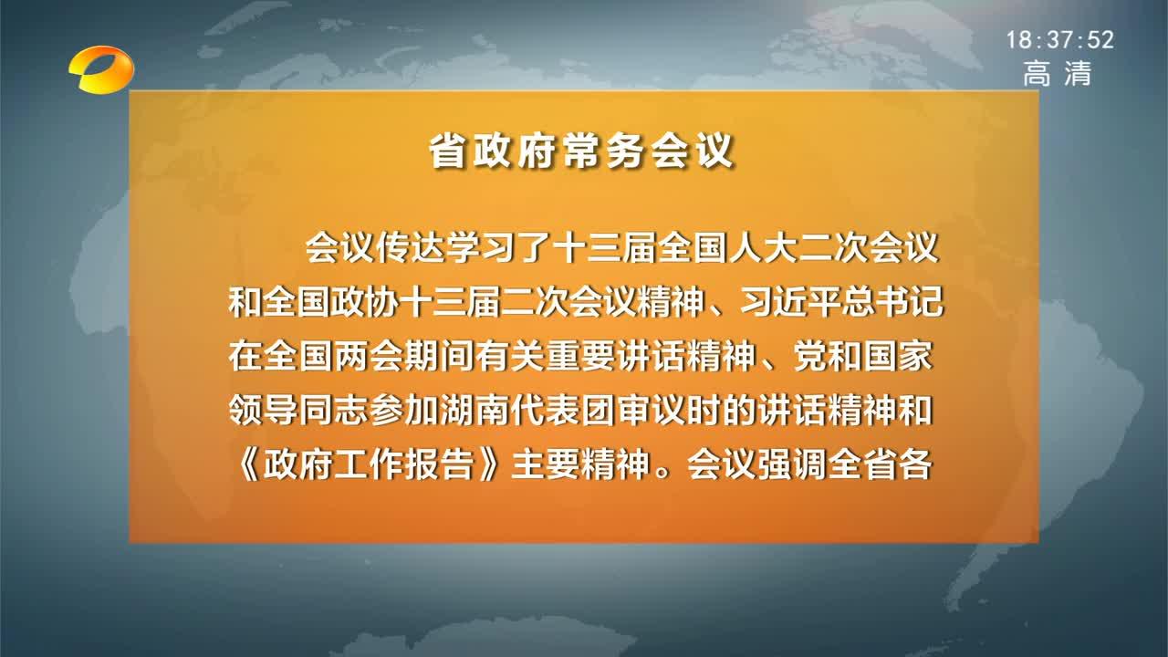 许达哲主持召开省政府常务会议 学习贯彻全国两会精神 研究部署绿心保护等工作