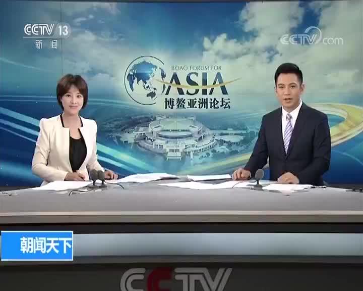"""[视频]博鳌亚洲论坛""""货币政策的正常化""""分论坛 六大金融开放举措6月底前落实"""