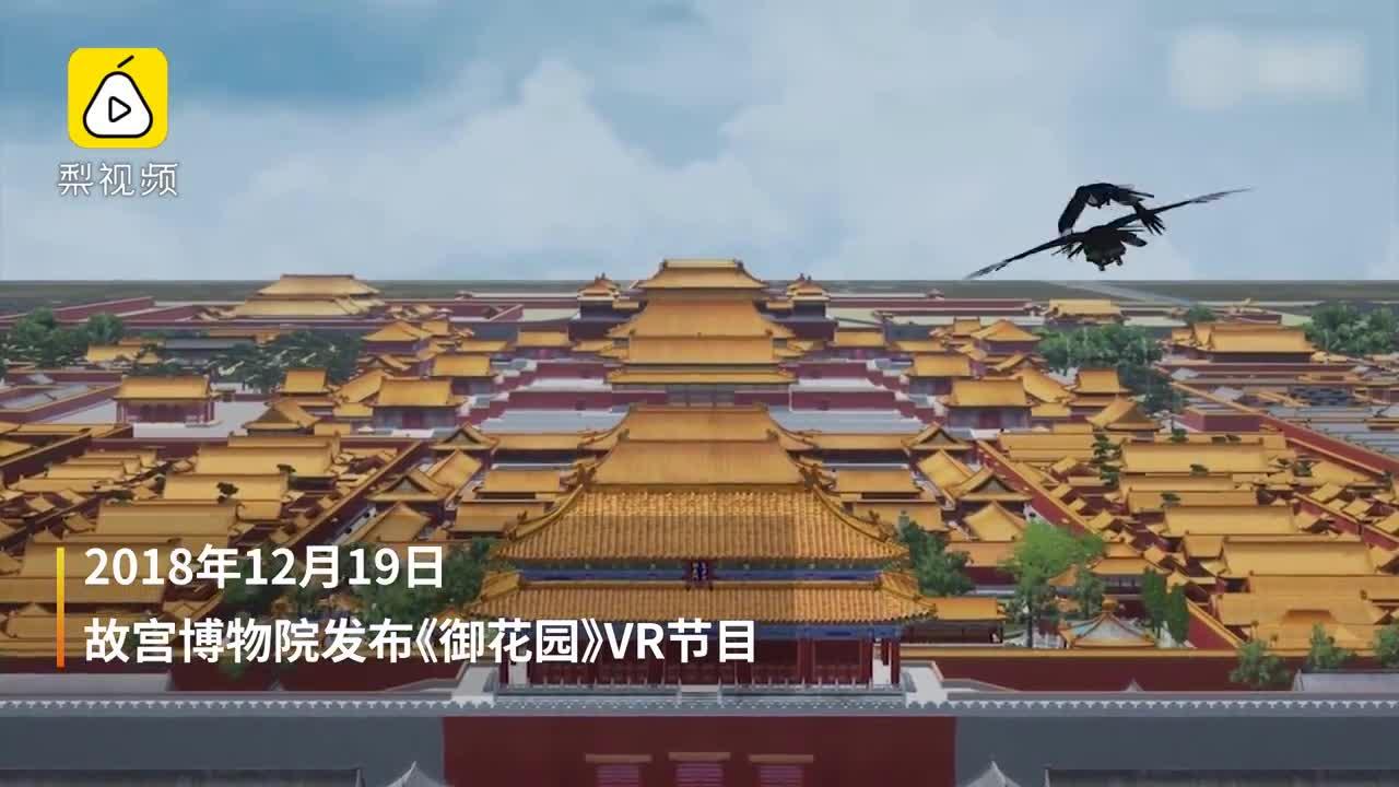 [视频]现在可以VR游紫禁城啦!来逛御花园