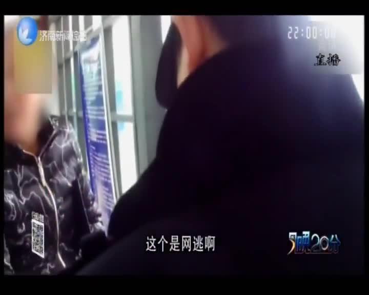 [视频]老赖用捡的身份证坐火车 结果身份证的主人是网逃