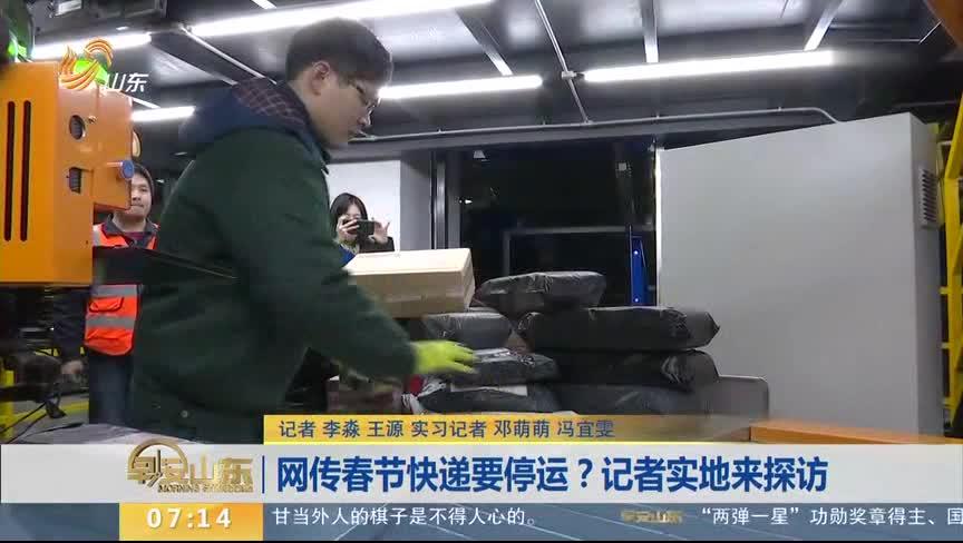 [视频]网传春节快递要停运究竟是真是假?