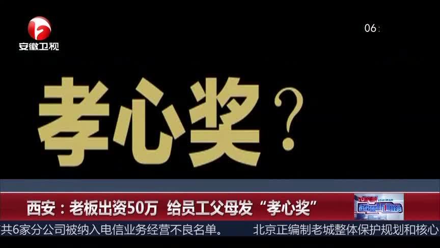 """[视频]西安:老板出资50万 给员工父母发""""孝心奖"""""""