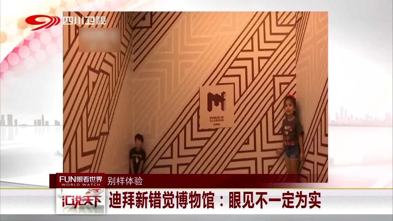 [视频]迪拜新错觉博物馆:眼见不一定为实
