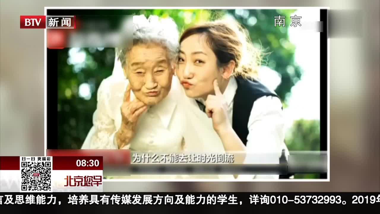 [视频]孙女反串爷爷新郎 陪96岁奶奶拍婚纱照