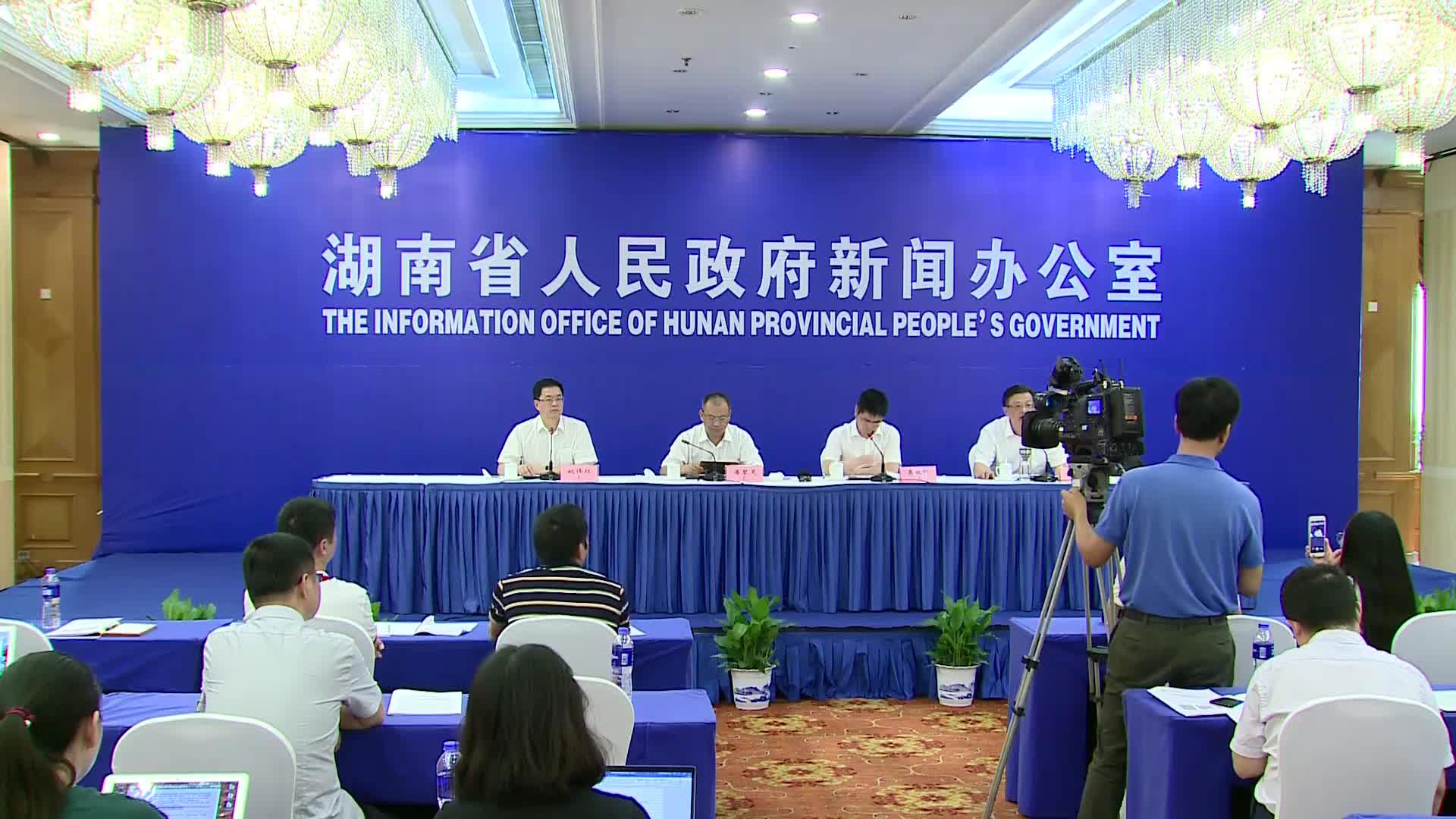【全程回放】湖南省生态环境保护工作和推行河长制有关情况新闻发布会