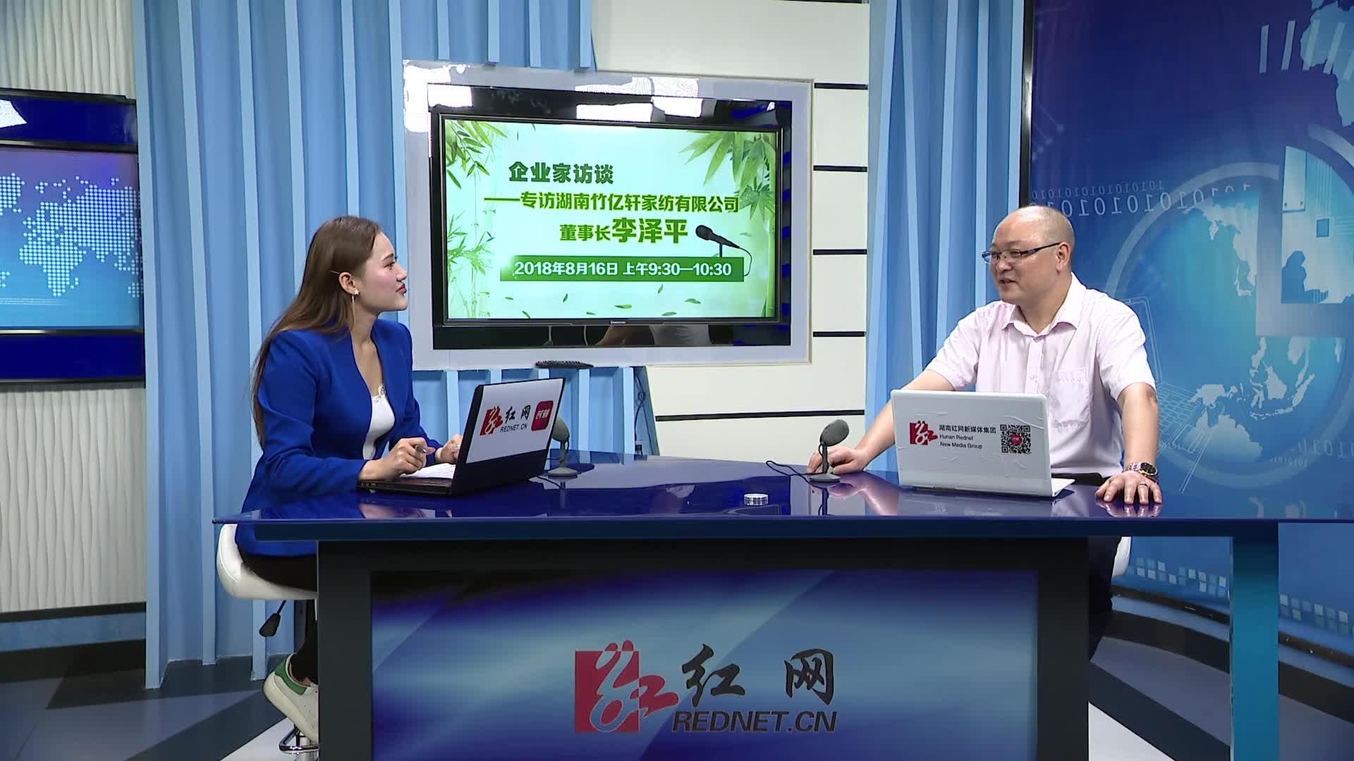 """红网专访李泽平——从湖南走向世界的""""竹纺大王"""""""