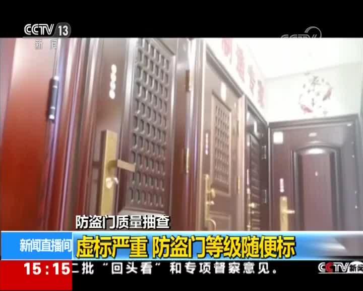 [视频]防盗门质量抽查:虚标严重 等级随便标