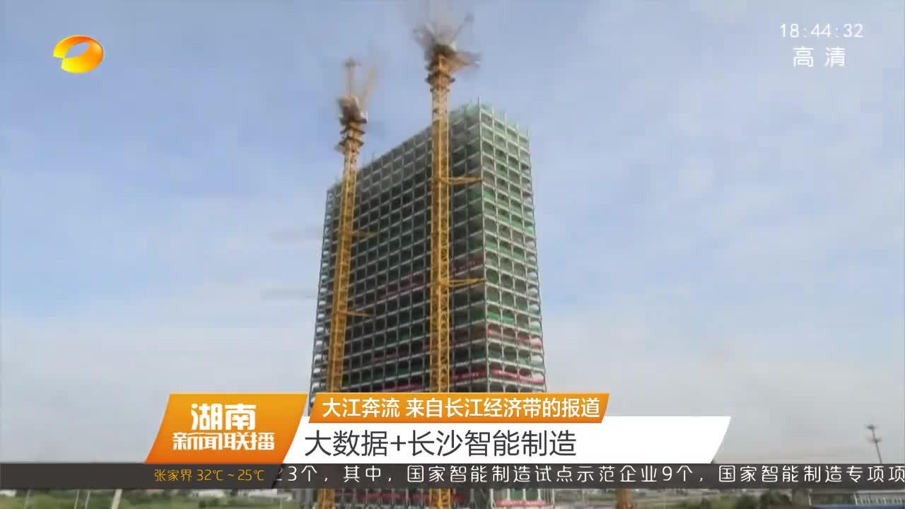 2018年08月03日湖南新闻联播