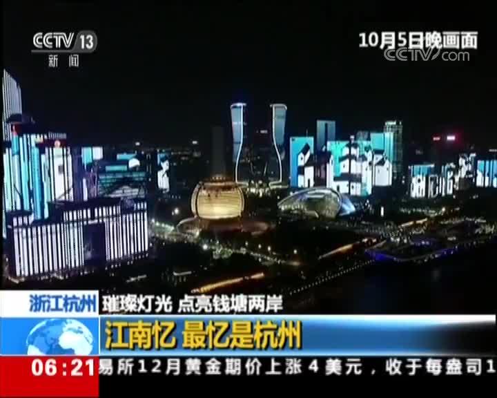 [视频]浙江杭州:璀璨灯光 点亮钱塘两岸