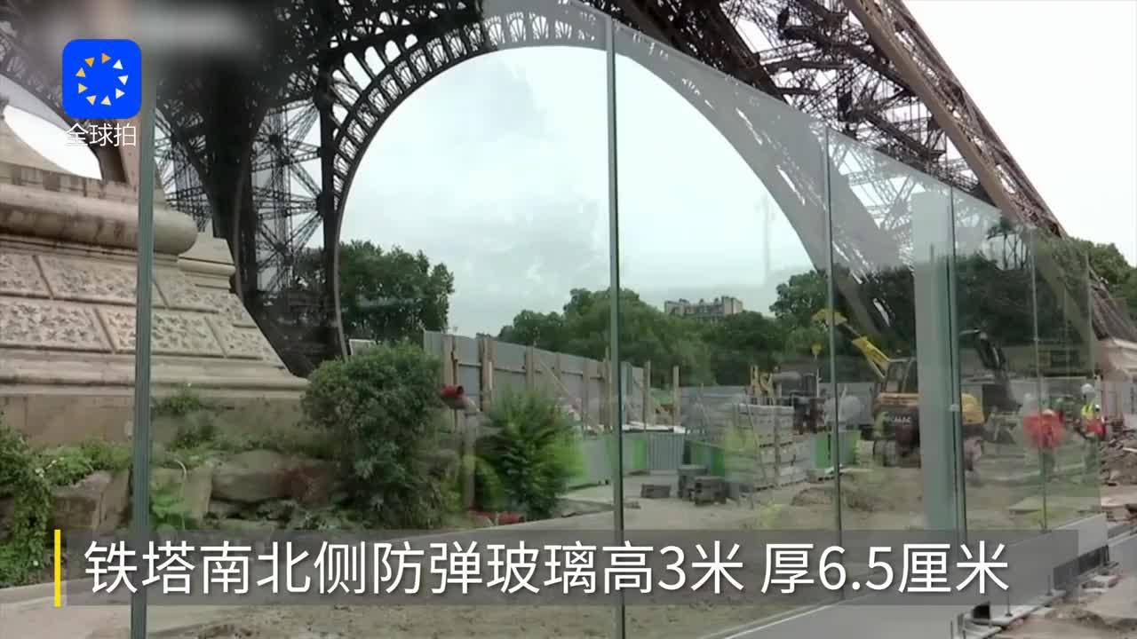 [视频]埃菲尔铁塔装防弹玻璃,影响美观?