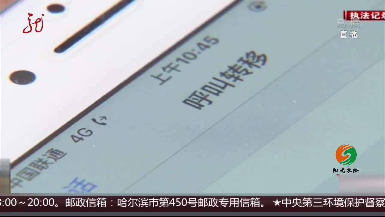 """[视频]上海:电信诈骗手法又翻新 市民电话被""""呼叫转移"""""""